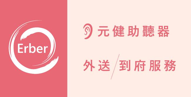 元健助聽器到府服務全台灣服務專線0963-922-381
