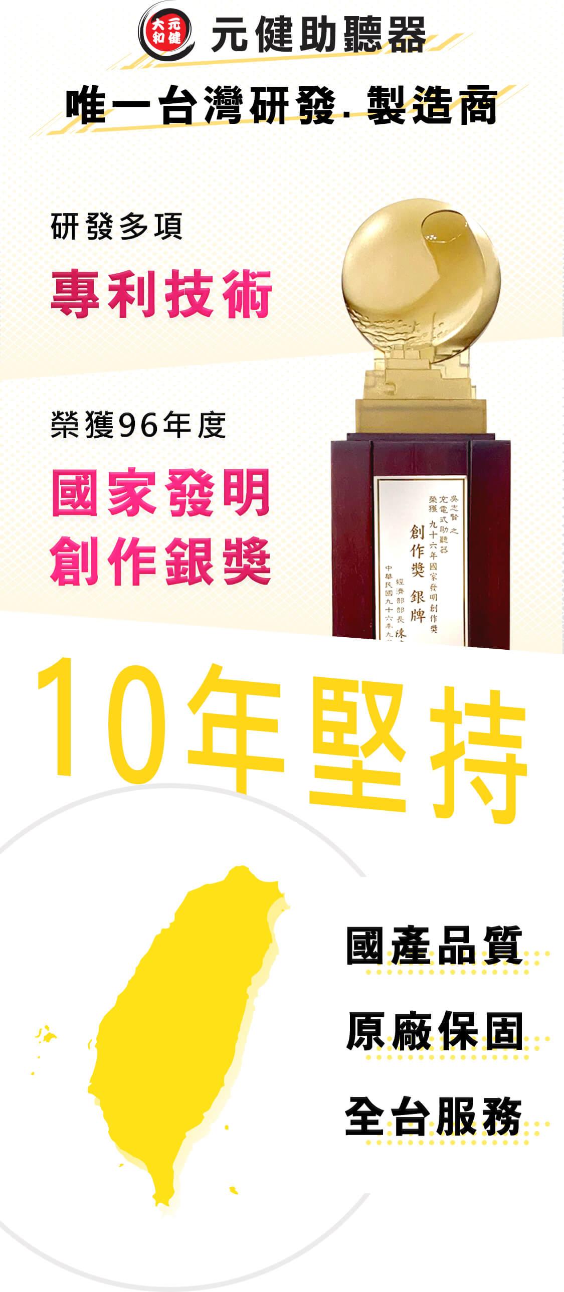元健助聽器是台灣唯一自行研發、製造助聽器的品牌擁有多項專利技術並榮獲96年度國家創新發明研究獎