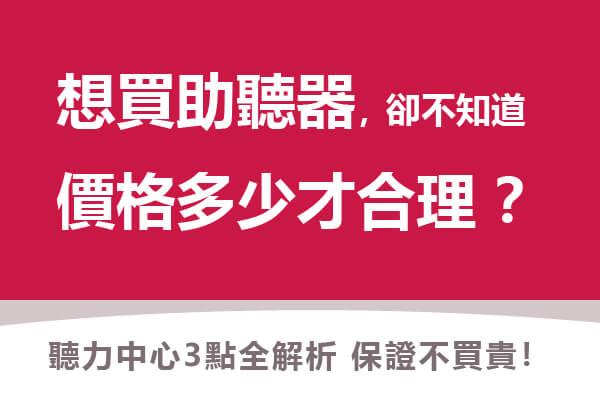 台灣助聽器價格多少才合理?聽力中心3解析 保證不買貴