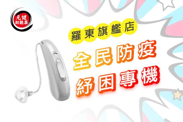 元健助聽器 宜蘭羅東旗艦店 數位助聽器超殺特價$65000!保證最優質、最低價格!