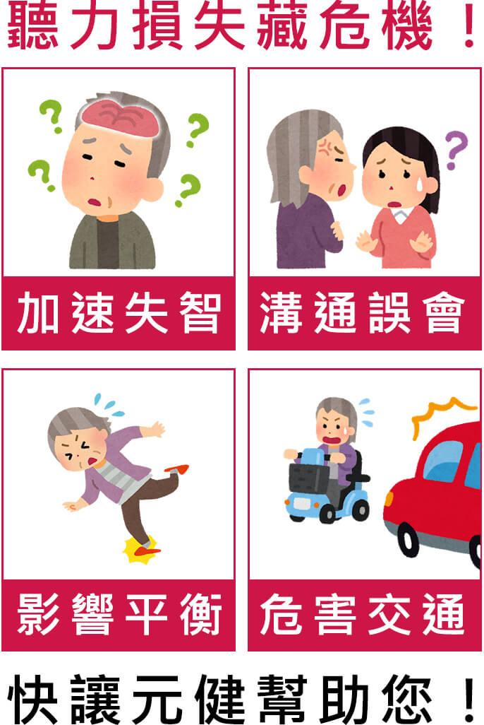 聽力損失可能造成加速失智、影響平衡、溝通困難、交通危機