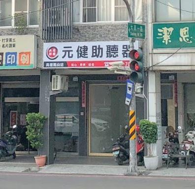 元健助聽器高雄鳳山門市正面外觀照