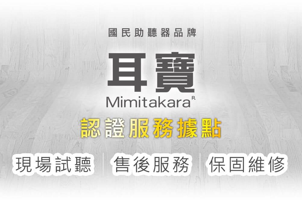 元健助聽器是台灣國民助聽器品牌「耳寶助聽器」的認證合作廠商