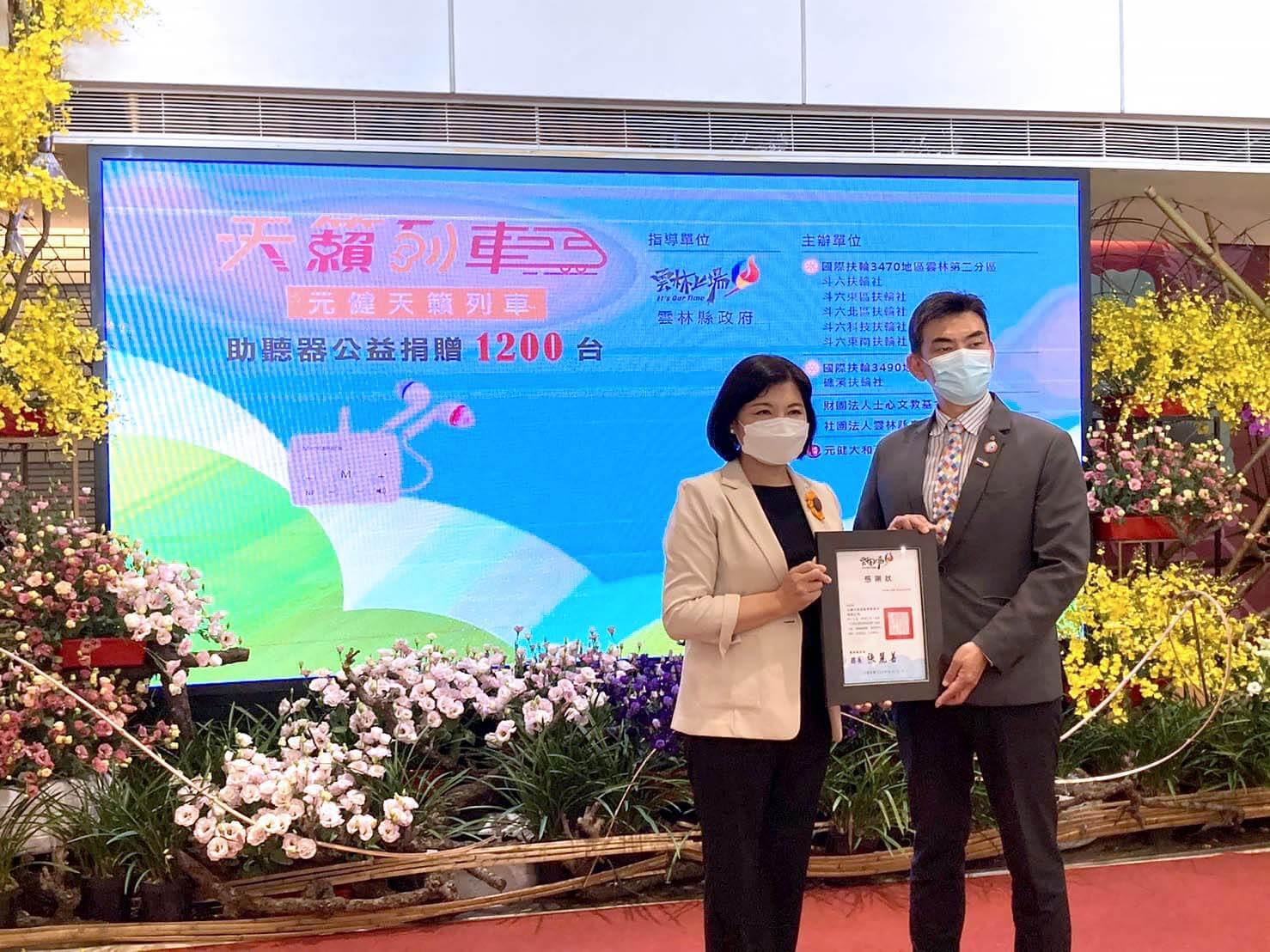 2021年度,雲林縣政府張麗善縣長感謝元健天籟列車捐贈1,200台助聽器給雲林縣民。