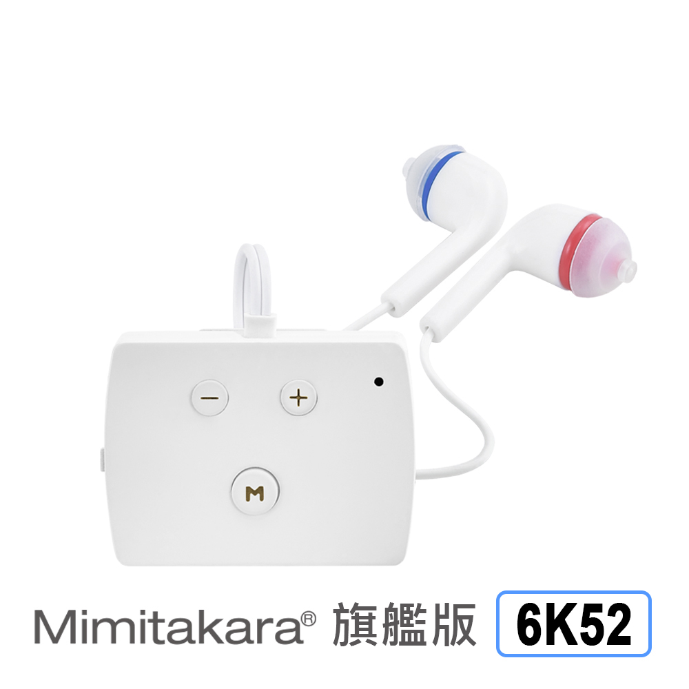 日本耳寶6K52雲端旗艦版示意圖
