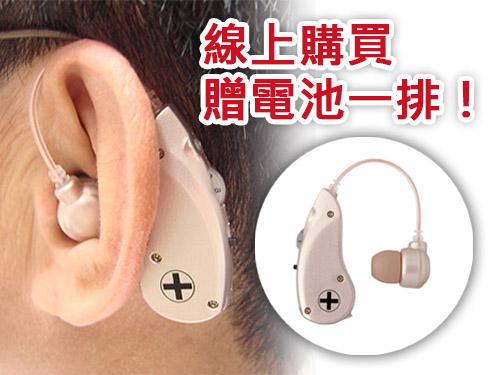 耳掛型集音器6B51輔聽器