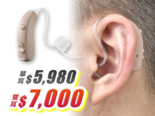 耳寶數位雙頻耳掛型助聽器6S47