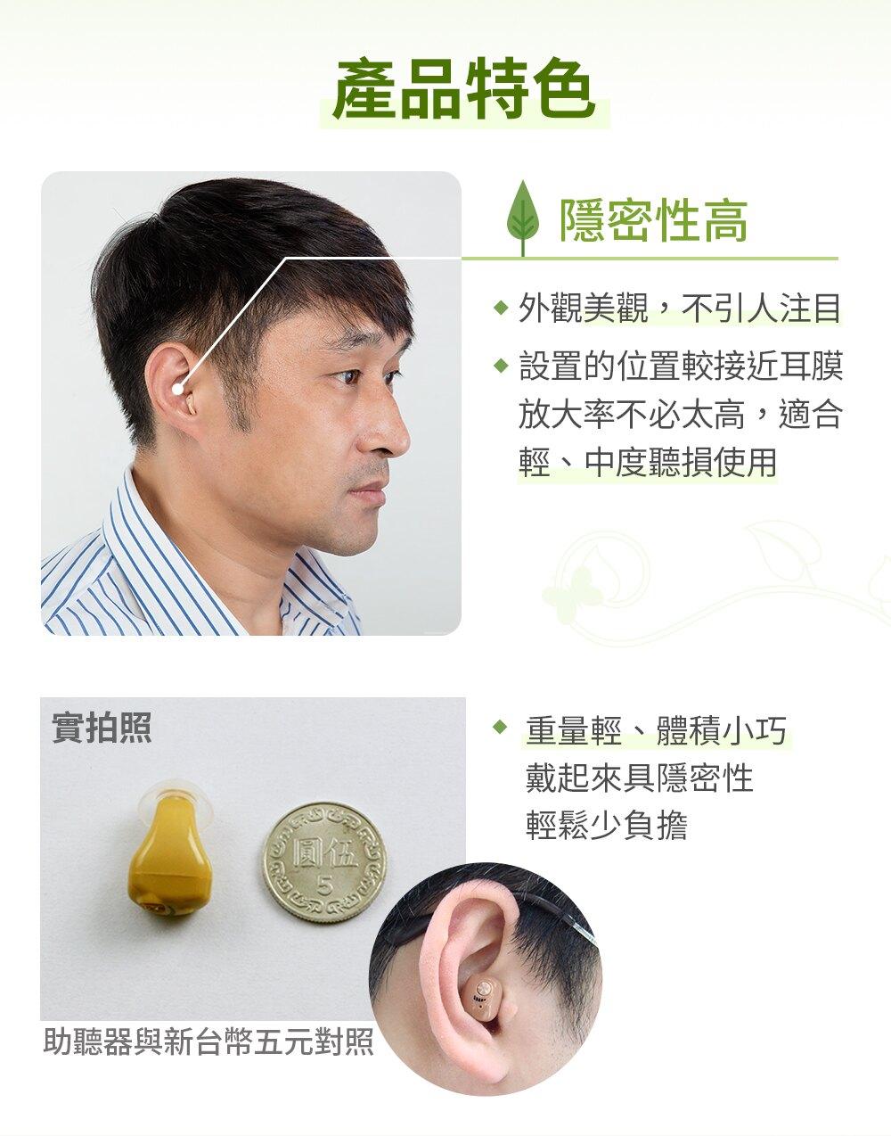 耳寶充電式耳內型助聽器6SA2配戴照與說明