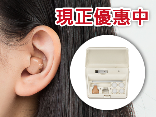充電式耳內型6SA2助聽器
