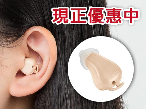 電池式耳內型6SY5助聽器