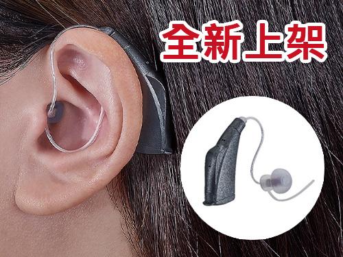 MFI數位RIC型助聽器R1-雙耳
