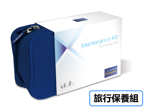 元健助聽器專用-旅行保養組