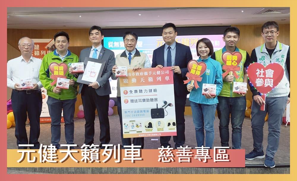 元健天籟列車慈善專區