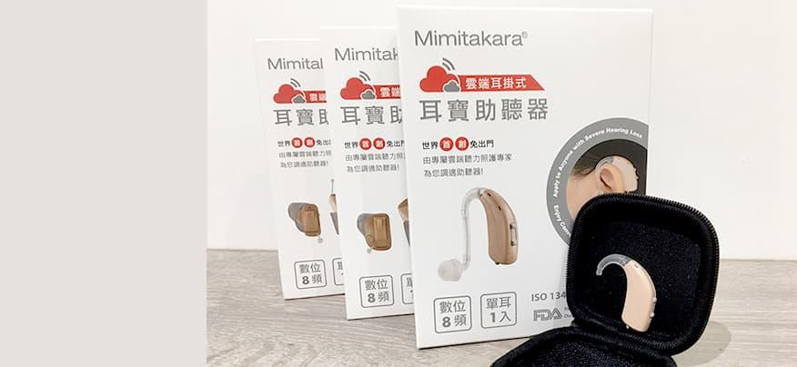 元健耳寶助聽器產品一覽