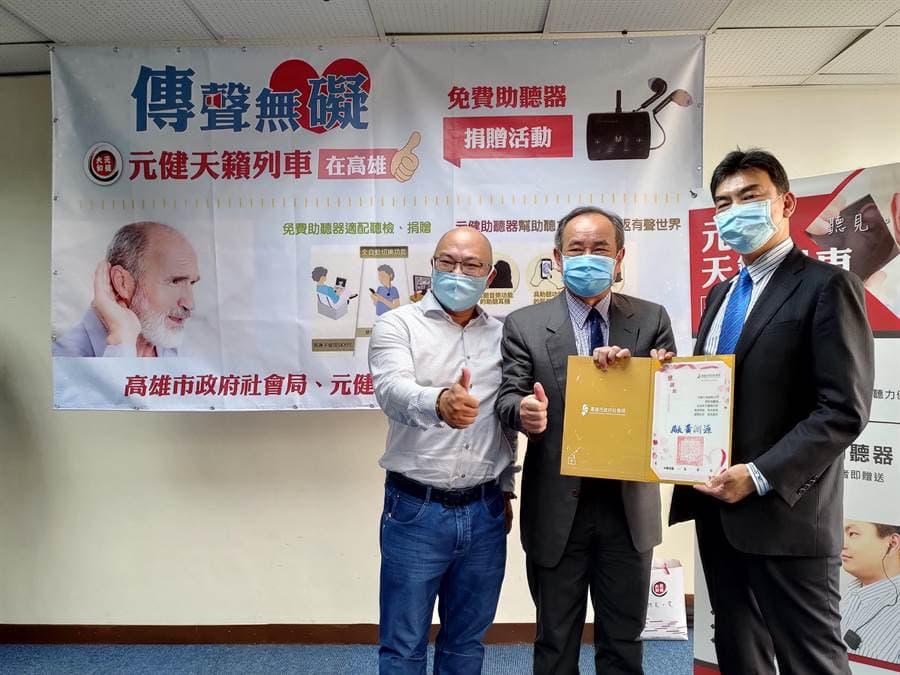 高雄市元健天籟列車政府合作捐贈助聽器