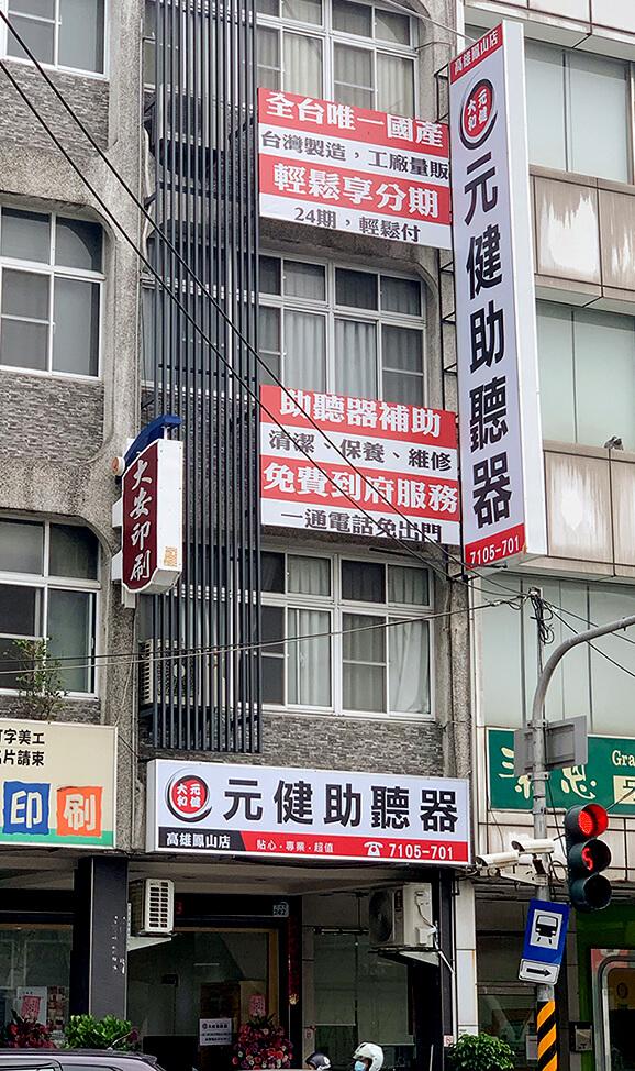 元健助聽器高雄鳳山店外觀照