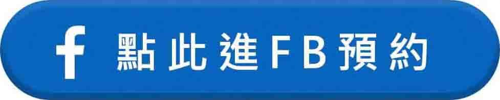 點此加入台中西屯門市FB Facebook 臉書進行私訊預約試聽