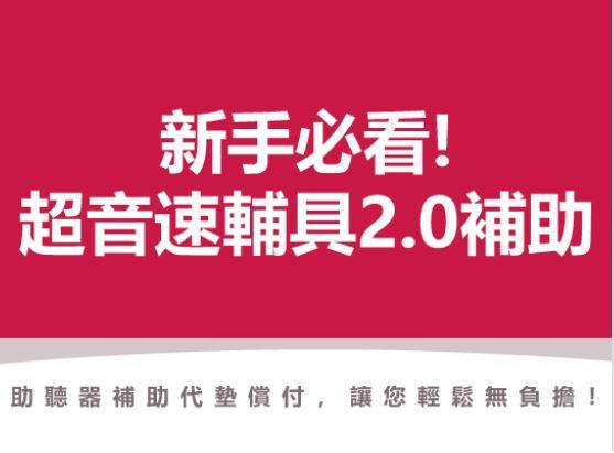 三分鐘認識台北市助聽器代償墊付》新手必看!